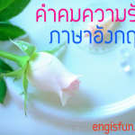 <b>คำคมความรักภาษาอังกฤษ 2013</b>