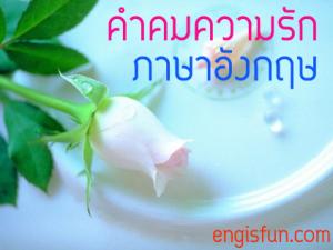 คำคมความรักภาษาอังกฤษ