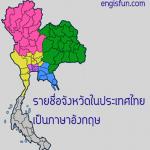 <b>คำว่า จังหวัด ในภาษาอังกฤษ และรายชื่อจังหวัดของประเทศไทยภาษาอังกฤษ</b>
