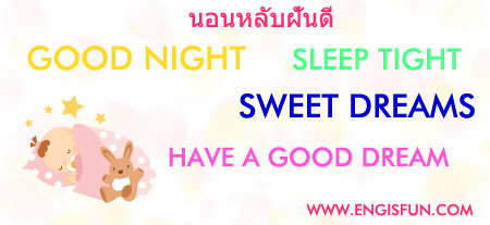 ฝันดี ภาษาอังกฤษ