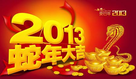 คำอวยพรวันตรุษจีน ภาษาอังกฤษ chinese new year 2013