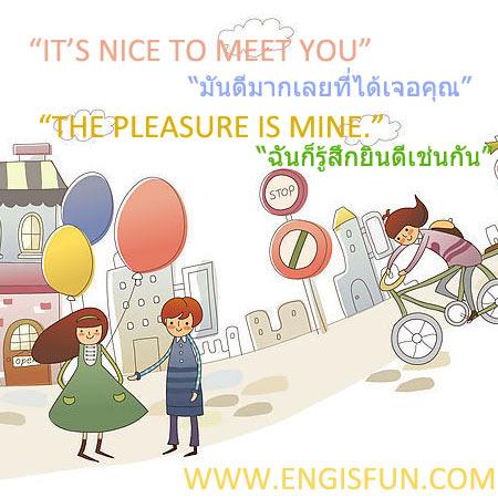 ฉันดีใจที่ได้เจอคุณ ภาษาอังกฤษ