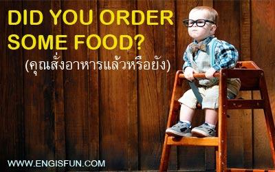 คุณสั่งอาหารแล้วหรือยัง