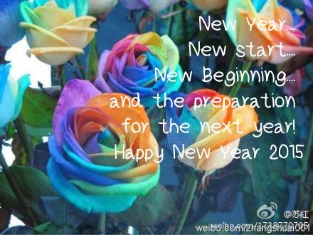 คำอวยพรปีใหม่ 2015